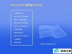 玉米系统WinXP 极速装机版 2020.01
