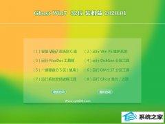 玉米系统Ghost Win7 32位 精选装机版 2020.01