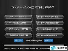 玉米系统Windows8.1 64位 精致纯净版 2020.01