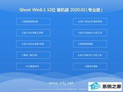 玉米系统Ghost W8.1 32位 旗舰装机版 v2020.02