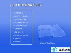 玉米系统WindowsXP v2020.02  抢先纯净版