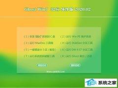玉米系统Win7 v2020.02 32位 最新纯净版