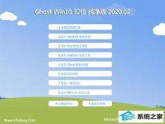 玉米系统Win10 通用纯净版32位 v2020.02