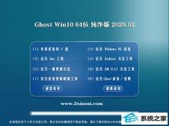 玉米系统Win10 企业纯净版 v2020.02(64位)