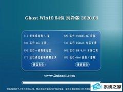 玉米系统Window10 v2020.03 64位 优化纯净版