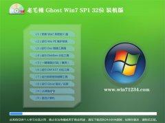 老毛桃Win7 32位 企业装机版 2021.04