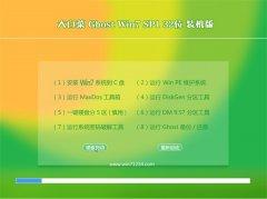 大白菜Win7 优化装机版 2021.04(32位)