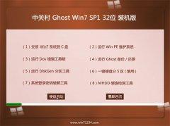 中关村Win7 专业装机版 2021.04(32位)
