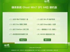 绿茶系统Win7 64位 稳定装机版 2021.04